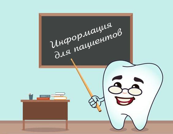 информация для пациентов от стоматолога